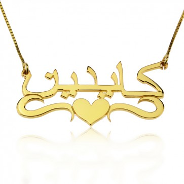 Middle Heart Arabic Name Necklace In Gold