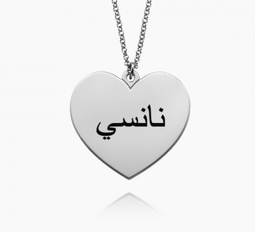 Engraved Heart Arabic Name Necklace in Sterling Silver