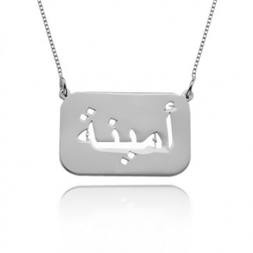 Handcrafted Arabic Name Necklace in Sterling Silver