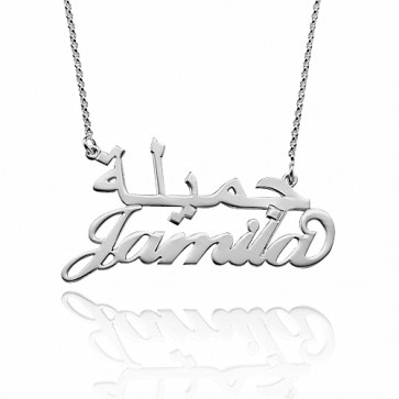 Sterling Silver English And Arabic Name Necklace