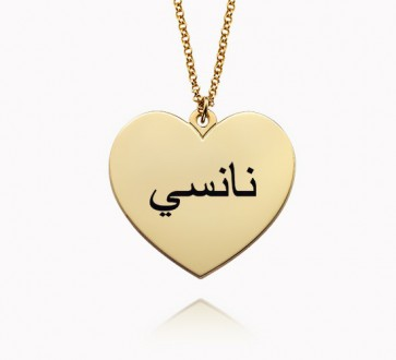 Engraved Heart Arabic Name Necklace in Gold Plated