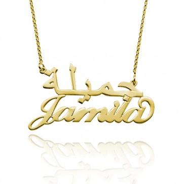 18K Gold English And Arabic Name Necklace