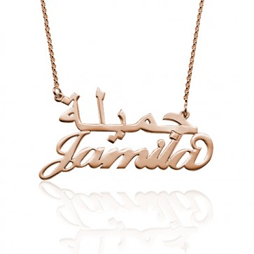 Rose Gold English And Arabic Name Necklace