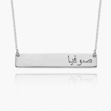 Sterling Silver Arabic Bar Necklace