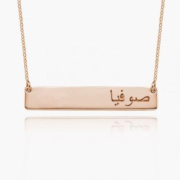 Rose Gold Arabic Name Bar Neckalce