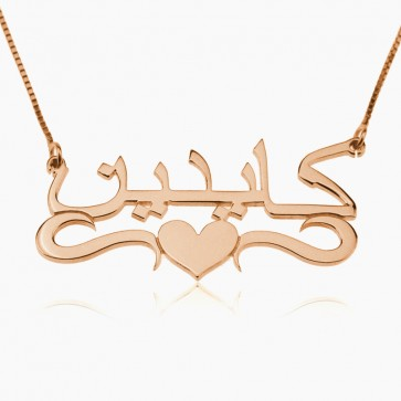 Rose Gold Arabic Name Necklace with a Heart