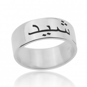 Sterling Silver Arabic Name Engraved Ring