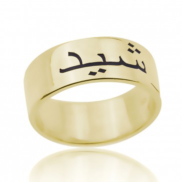 Personalized Arabic Name Engraved Ring in Gold Plated