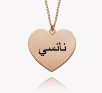 Engraved Heart Arabic Name Necklace in Rose Gold Plated