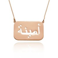Arabic Name Necklace in Rose Gold Plated