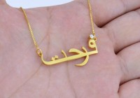 Arabic Name Necklace With Diamond In Gold