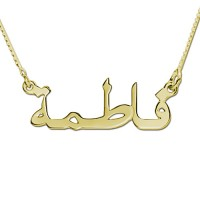 Gold Plated Arabic Name Necklace