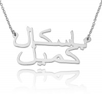 Sterling Silver Double Arabic Name Necklace