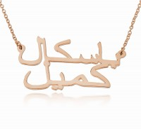 Rose Gold Double Arabic Name Necklace