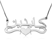 Sterling Silver Middle Heart Arabic Name Necklace